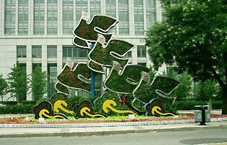 绿色雕塑扮靓北京街头