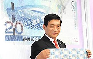 香港将发行奥运会港币纪念钞票