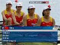 中国奥运赛艇首金