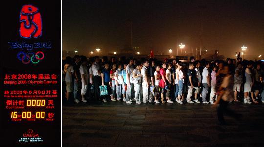 图文-奥运倒计时1天 游客等待观看奥运开幕当天升旗