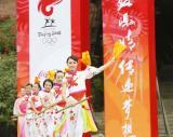 图文-奥运圣火在乐山传递 演员在城市庆典上表演