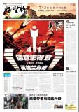长江日报版面