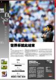 杭州日报版面