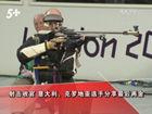 男子射击50米步枪3姿 意大利选手夺冠