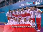 男子水球决赛 克罗地亚战胜意大利问鼎桂冠