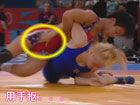 女子摔跤抠腿袭胸