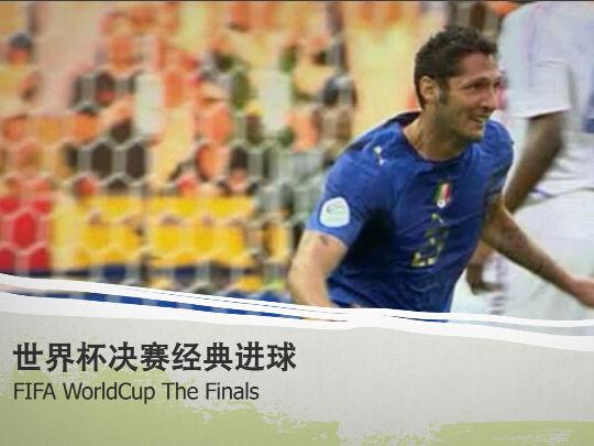 世界杯决赛经典进球