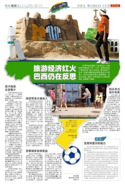 《京华时报》版面图