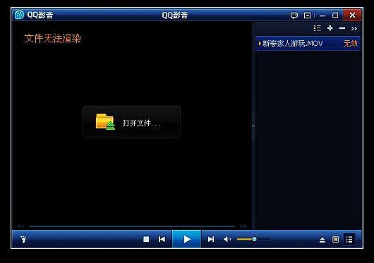 暴风影音2009贺岁版和QQ影音1.0Beta2大比拼(3)
