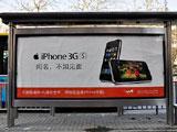 苹果iPhone手机终进中国