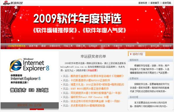 2009软件年度评选