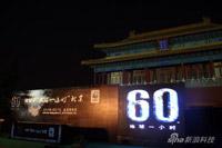 北京故宫神武门熄灯