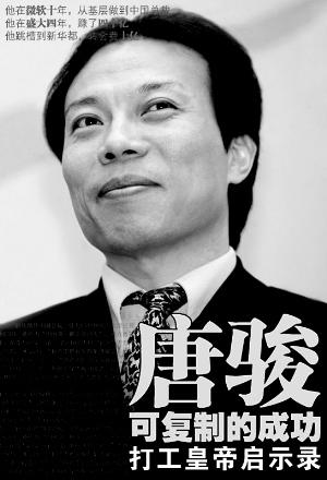 """""""打假鬥士""""方舟子對""""打工皇帝""""唐駿的學歷和專利提出質疑。"""