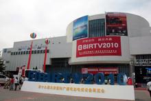 BIRTV2010展览会全景