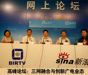 BIRTV2010高峰论坛:三网融合与创新广电业态