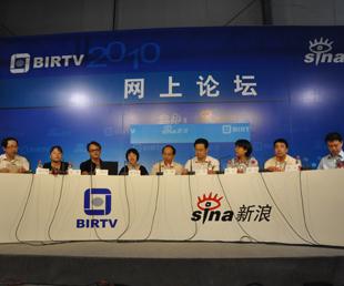 BIRTV2010高峰论坛:新媒体与传统媒体融合之路