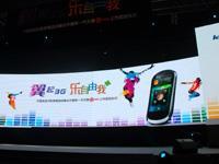 天翼乐Phone发布会舞台
