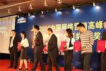2010年网民口碑奖