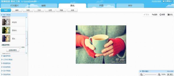 图4 新浪微博在线美化相片页面