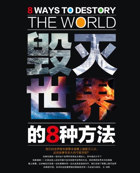 毁灭世界的8种方法