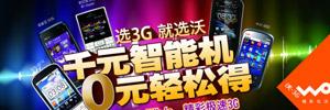 千元Android手机开始普及