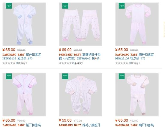 """DangDang Baby""""也已开始销售"""