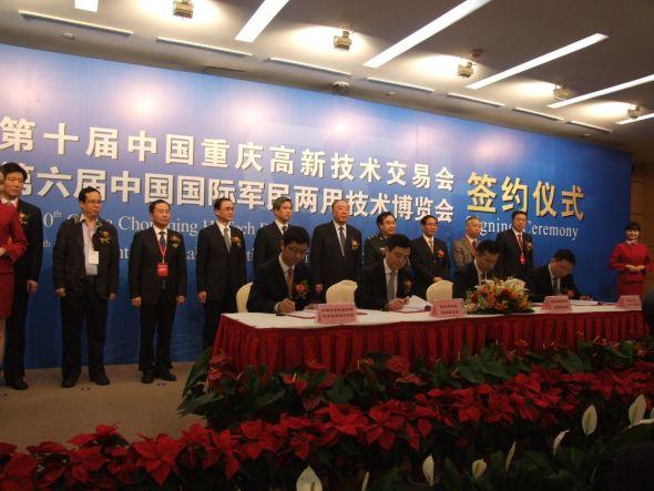 曙光重慶超級計算中心簽約儀式現場