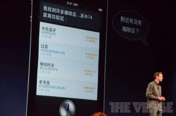 Siri开始支持中文
