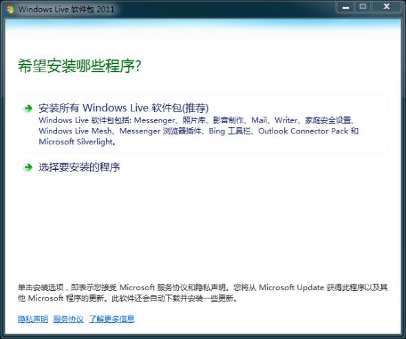 从官方网站下载的MSN安装包除了有聊天工具外,还被强制打包了数十个应用程序