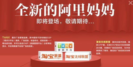 """淘宝联盟今日宣布,将在2013年重新启用""""阿里妈妈""""品牌名"""
