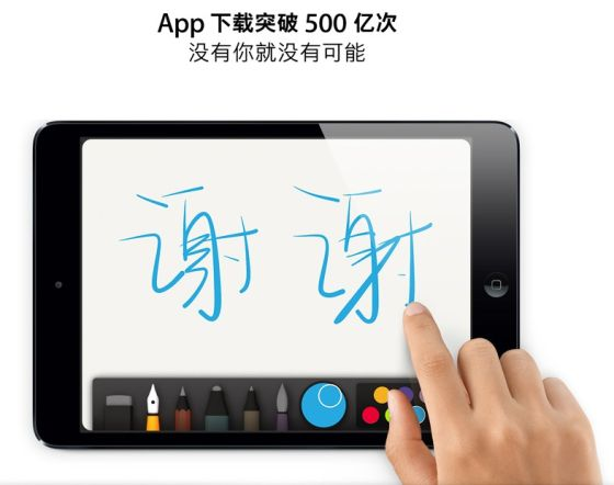 苹果公司在官网宣布App下载突破500亿次