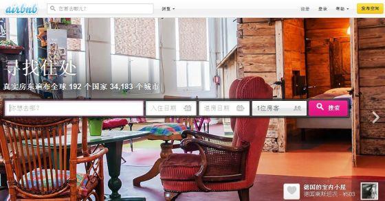 房屋短租网站Airbnb