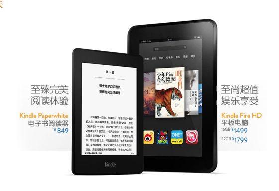 Kindle Fire HD平板1499元起售