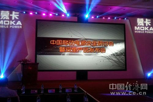 图为中国手机移动电源安全研讨会暨安全产品发布会现场。