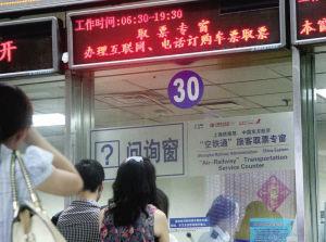 火车站取票窗口。宋宁 摄
