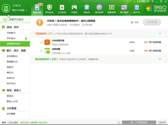 360建议用户卸载小米应用商店、百度地图等手机应用