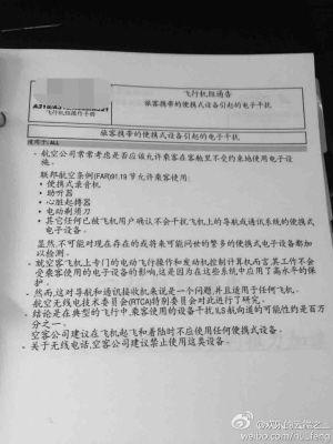 在我国,根据中国民航总局的规定,航班飞行全程仍然禁止任何形式地使用手机。