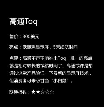 高通Toq