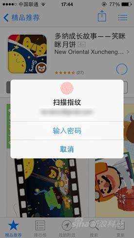 新浪手机iPhone5s/5c行货版详细评测(6)