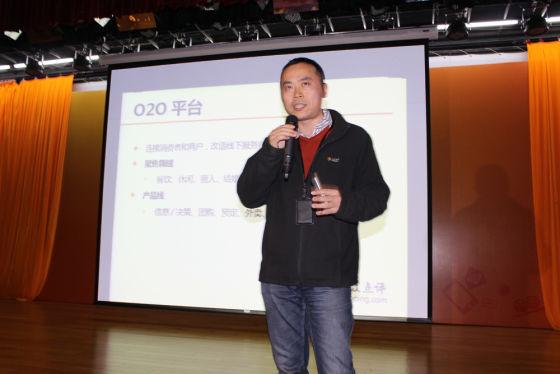 大众点评创始人及CEO张涛
