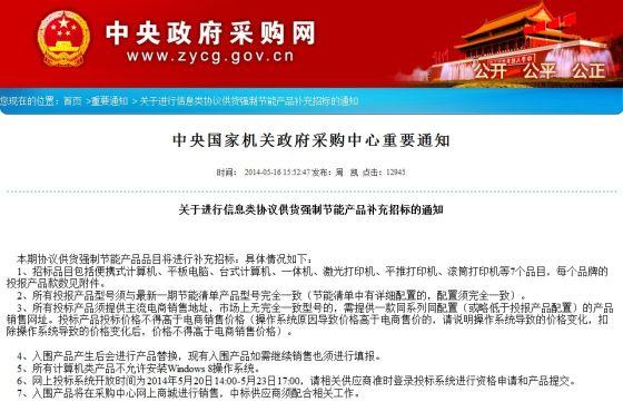 中央国家机关政府采购中心重要通知