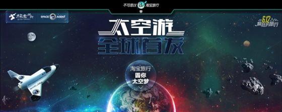 淘宝推出60万元太空游 最早2015年可上太空