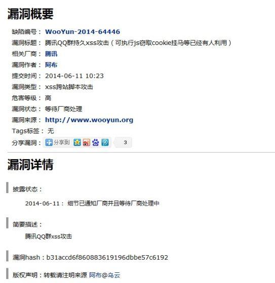腾讯QQ群现新漏洞:XSS可窃取个人信息