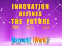2014数字世界亚洲博览会开幕在即