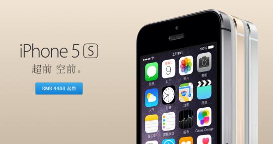 iPhone5s和5c国内售价下降800元