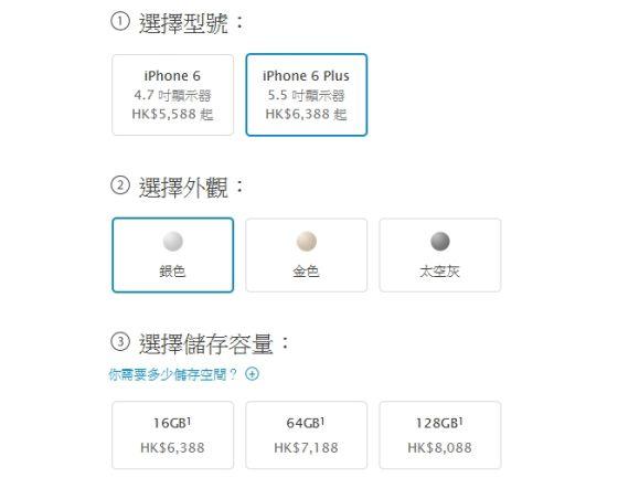 香港版iPhone 6 Plus售价