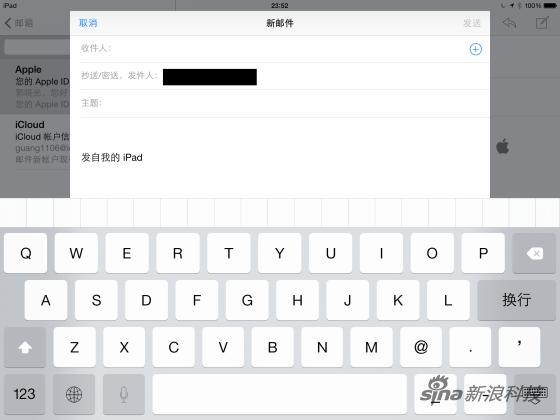 iPad邮件界面