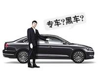 """西安查处首辆""""专车""""运营私家车"""