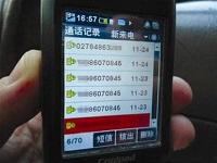 中国移动中国铁通成诈骗电话幕后推手