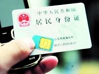 手机实名制形同虚设:记者随意买到联通电话卡
